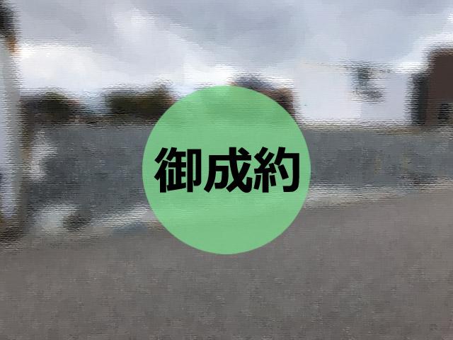 御成約 金沢市三口町金(A区画)