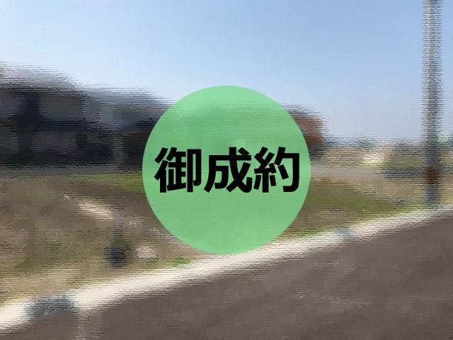 御成約 金沢市直江町 土地区画整理地