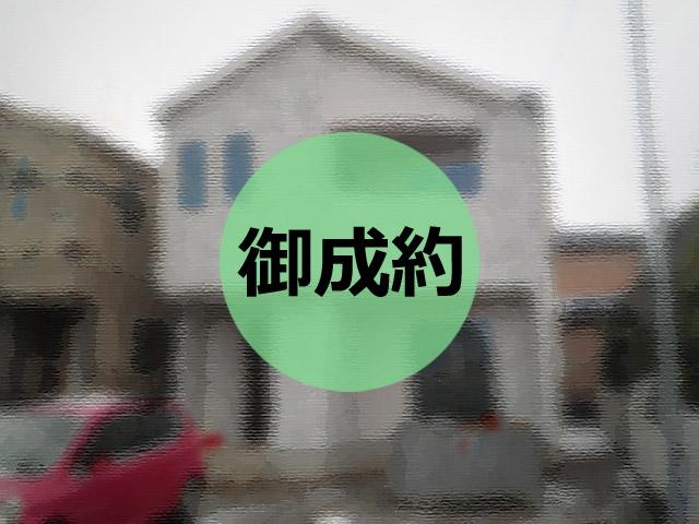 御成約 金沢市伏見台3丁目