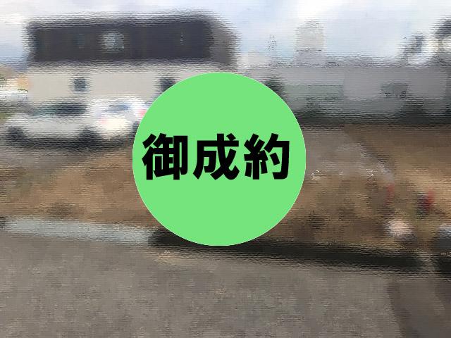 御成約 金沢市高畠3丁目