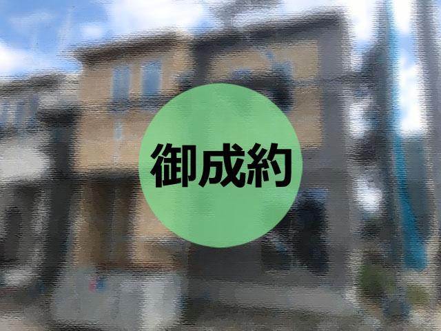 御成約 金沢市三口町金(B区画)